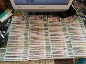 第四套人民币10元1980版100张不连号 8品