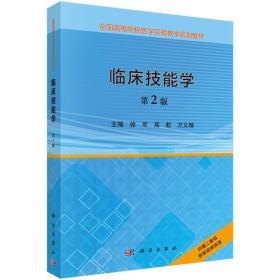 临床技能学 第2版