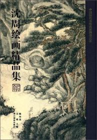 沈周绘画精品集/中国历代书画名家精品大系