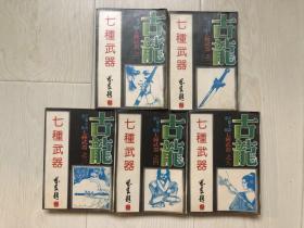 老武侠小说:七种武器