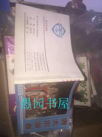 唐太宗游春【戏剧连环画】