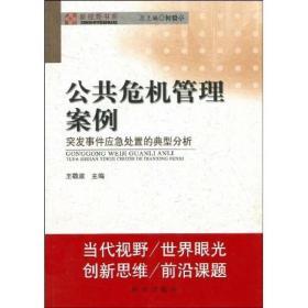 二手公共危机管理案例:突发事件应急处置的典型分析王敬波 何毅亭9787801684523l