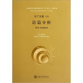 马丁文集(5)语篇分析 /上海交通大学文治堂学术著作丛书