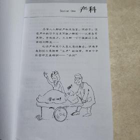 协和妇产科临床备忘录