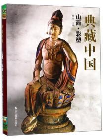 典藏中国 山西·彩塑