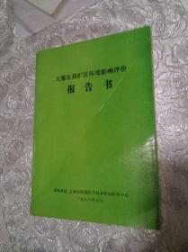 大雁东部矿区环境影响评价报告书