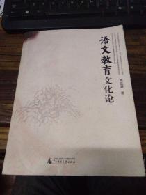 语文教育文化论(签赠本)