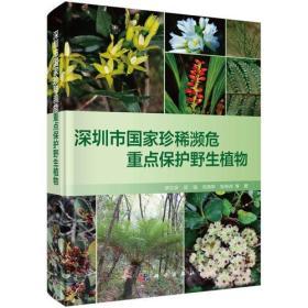 深圳市国家珍稀濒危重点保护野生植物