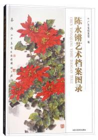 正版sj-9787514014587-陈永锵艺术档案图录