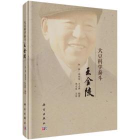 大豆科学泰斗  王金陵
