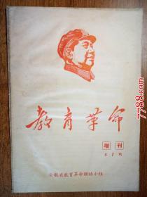 安徽省教育革命联络小组:教育革命(增刊第一期)