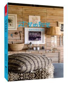 木艺的软装 原木生活的艺术重启