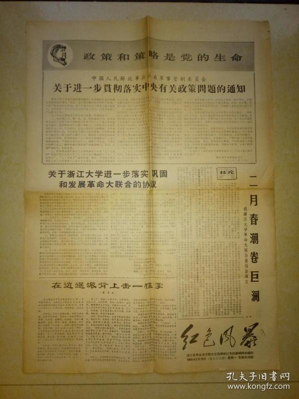 红色风暴报(1968-02-19).