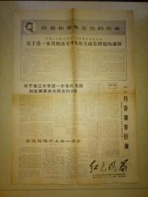 红色风暴报(1968-02-19)