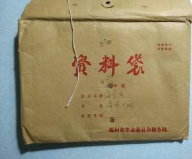 1979年琅歧公社海屿大队双打材料