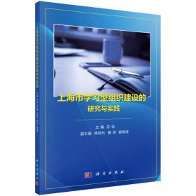 上海市学习型组织建设的研究与实践