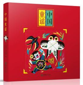 中国童谣:第四辑(全8册)