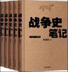战争史笔记全集 精装修订版1-5册套装/朱增泉 著*人民文学出版社