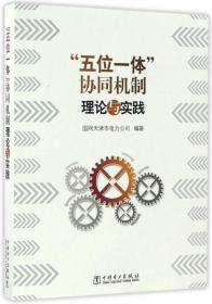 """送书签wo-9787512397927-""""五位一体""""协同机制理论与实践"""