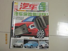 汽车驾驶员  2005年第3期