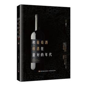 和葡萄酒相遇在最好的年代