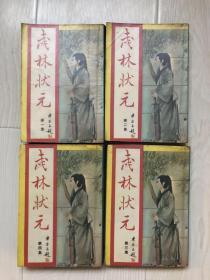 老武侠小说: 武林状元
