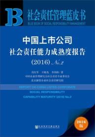 中国上市公司社会责任能力成熟度报告(2016)