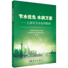 节水优先 水润万家--上海市节水培训教材