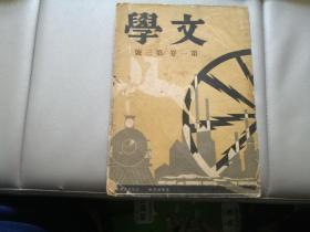 文学第一卷第三号 民国22年