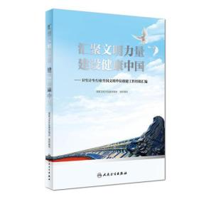 汇聚文明力量 建设健康中国——卫生计生行业全国文明单位创建工作经验汇编