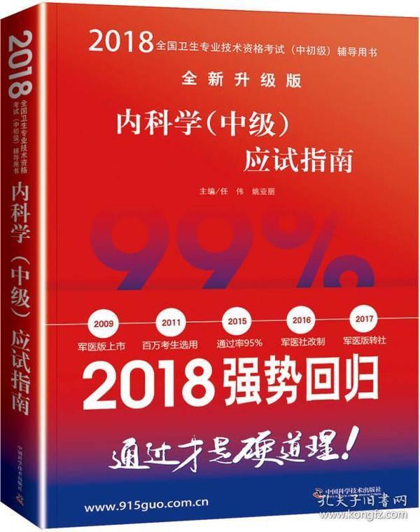 2018内科学(中级)应试指南