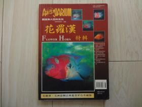 观赏鱼大百科系列:花罗汉特辑