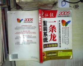 重装系统一条龙2005版