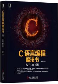 正版ue-9787111565215-C语言编程魔法书