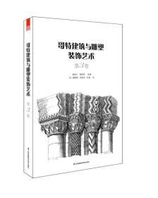 哥特建筑与雕塑装饰艺术 第3卷