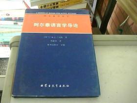 阿尔泰语言学导论