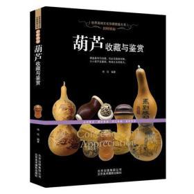 世界高端文化珍藏图鉴大系:招财纳福.葫芦收藏与鉴赏