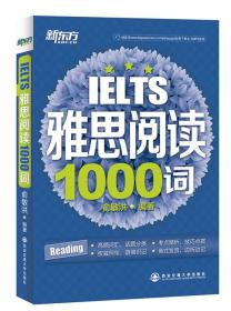 新东方:雅思阅读1000词