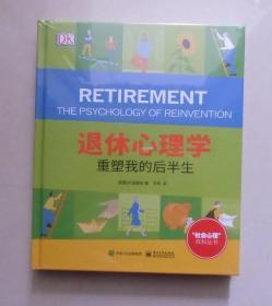 【正版现货】DK退休心理学:重塑我的后半生(全彩)