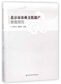 北京市农业文化遗产普查报告