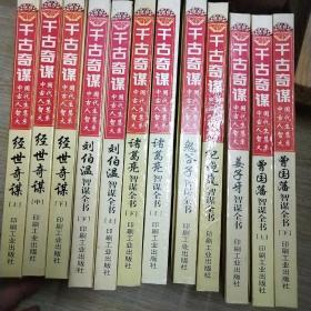 千古奇谋〔中国古代人生智慧大系〕1一12册全,大32开,硬精装,
