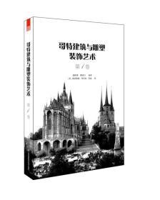 哥特建筑与雕塑装饰艺术 第1卷
