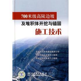 正版 700米级高陡边坡及堆积体开挖与锚固施工技术 中国水利水电建设集团公司 中国电力出版社