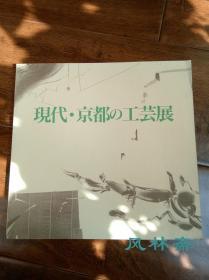 现代京都工艺展 平安京迁都1200周年纪念 日本染织 陶磁 漆器 金工 竹木等艺术名家荟萃