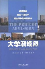 大学潜规则:谁能优先进入美国顶尖大学
