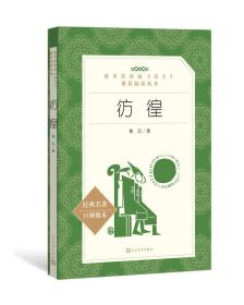 彷徨(教育部统编《语文》推荐阅读丛书)