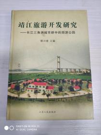 靖江旅游开发研究——长江三角洲城市群中的郊游公园