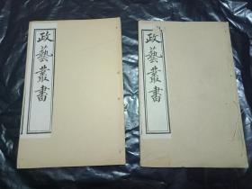 光绪壬寅年1902年《政艺丛书---外政通纪--8卷2册全》光绪28年白纸印刷---内容完整  书品如图---绝版稀缺资料书
