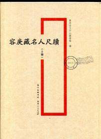 容庚藏名人尺牍(上下)