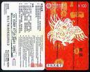 中国移动手机充值卡CM-MCZ-2005-1(4-2)乙酉年剪纸鸡生肖鸡酉鸡,已无充值功能